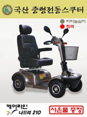 [케어라인]나드리210 국산 중형 전동스쿠터
