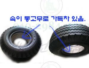 [통(고무) 타이어] 전동스쿠터,전동휠체어용 통고무 타이어 (빵구 예방)