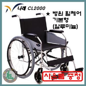 [케어라인 CL2000] 알루미늄 기본형 병원 휠체어