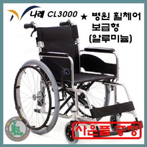 [케어라인 CL3000] 상급 병원 휠체어