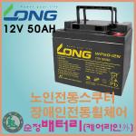 [12V 50Ah 배터리] 전동휠체어배터리 케어라인 순정 배터리 Long社