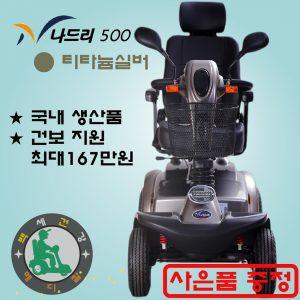 [케어라인]나드리500 국산 대형고급 전동스쿠터
