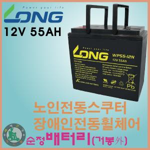 [12V 55Ah 배터리] 전동휠체어배터리 케어라인 순정 배터리 Long社