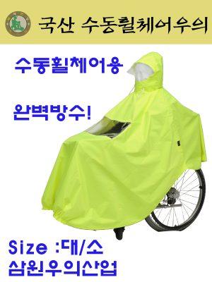 [수동휠체어우비-국산]휠체어우의 휠체어우비 수동휠체어우의 완벽방수 장마철의 필수품