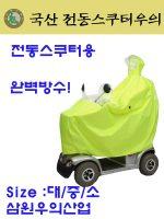[전동스쿠터우비-국산]전동차우의 전동스쿠터우의 완벽방수 장마철의 필수품