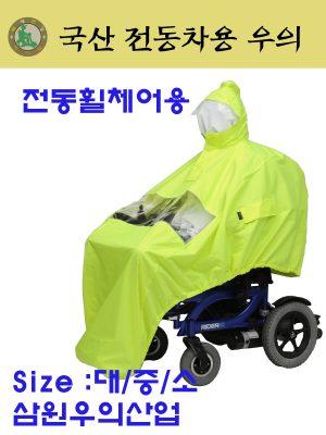 [전동휠체어우비-국산]전동차우의 전동휠체어우의 완벽방수 장마철의 필수품