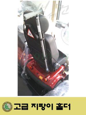 [지팡이 홀더] 튼튼하고 안전한 원터치 지팡이 걸이