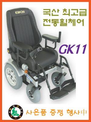 [거봉 GK11] 국산 최고급전동휠체어 (캡틴시트,16인치 휠 적용)