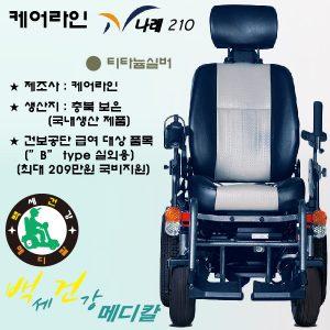 [케어라인]나래210 국산고급전동휠체어 (캡틴시트,16인치 휠 적용)