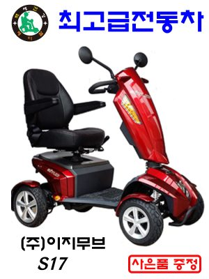 [이지무브] S17 최고급 대형 전동스쿠터 노인전동차 장애인전동차