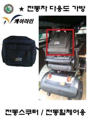 [가방] 전동스쿠터/전동휠체어용 가방 (케어라인)