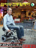 [징거체어]초경량 접이식 전동휠체어 Zinger Chair