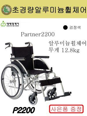 [파트너2200 대세엠케어] 초경량 알루미늄 고급 휠체어 P2200