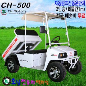 [CH-500]전동운반차 농업용동력운반차
