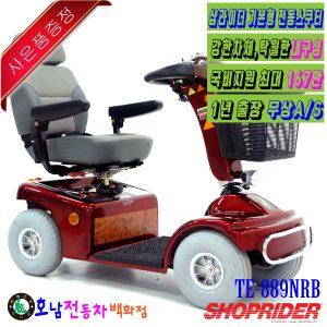 [샵라이더]TE-889NRB 기본형전동스쿠터 노인전동차 장애인전동차 노인전동스쿠터 장애인전동스쿠터 전동휠체어