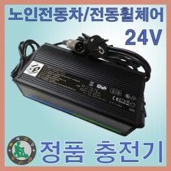 [전동휠체어충전기] 24V 5A 모든 노인전동차,장애인전동차,의료전동차충전기