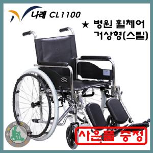 [케어라인 CL1100] 스틸 거상형 병원 휠체어