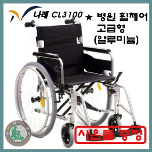 [케어라인 CL3100] 고급형 병원 휠체어