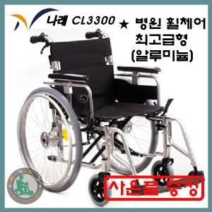 [케어라인 CL3300] 최상급 병원 휠체어
