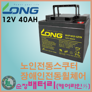 [12V 40Ah 배터리] 전동휠체어배터리 케어라인 순정 배터리 Long社
