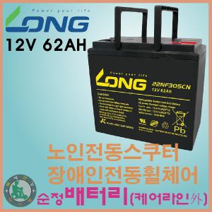 [12V 62Ah 배터리]전동휠체어배터리 케어라인 순정 배터리 Long社