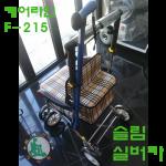 [성인용보행기] 케어라인F215 보행보조차 노인보행기 실버카