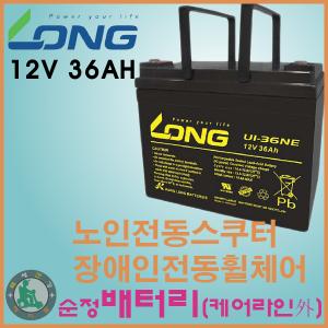 [12V 36Ah 배터리]전동휠체어배터리 케어라인 순정 배터리 Long社