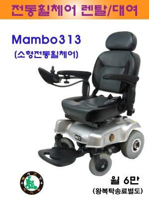 [대여] 전동휠체어 맘보313 소형전동휠체어대여 전동휠체어대여 노인전동차대여 장애인전동차대여
