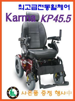 [휠로피아] kp45.5 최고급전동휠체어