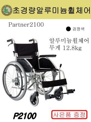 [파트너2100 대세엠케어] 초경량 알루미늄 고급 휠체어 P2100