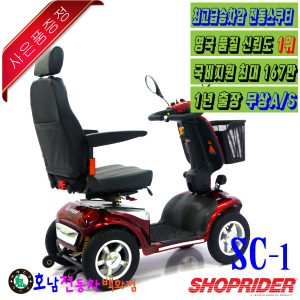 [샵라이더] SC-1 고급전동스쿠터 노인전동차 장애인전동차 노인전동스쿠터 장애인전동스쿠터 전동휠체어 샵라이더최고급전동스쿠터