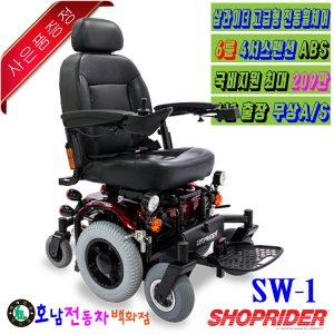 [샵라이더] SW-1 전동휠체어 최고급전동휠체어 노인전동차 장애인전동차 노인전동휠체어 장애인전동휠체어 샵라이더최고급전동휠체어