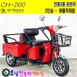 [CH-200]전동운반차 농업용동력운반차 3륜전동운반차 3륜농업전동차 농업전동차